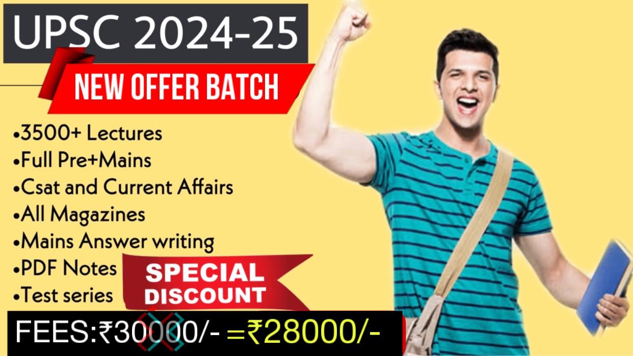 UPSC CSE/IAS 2024-25 (Special Batch)-