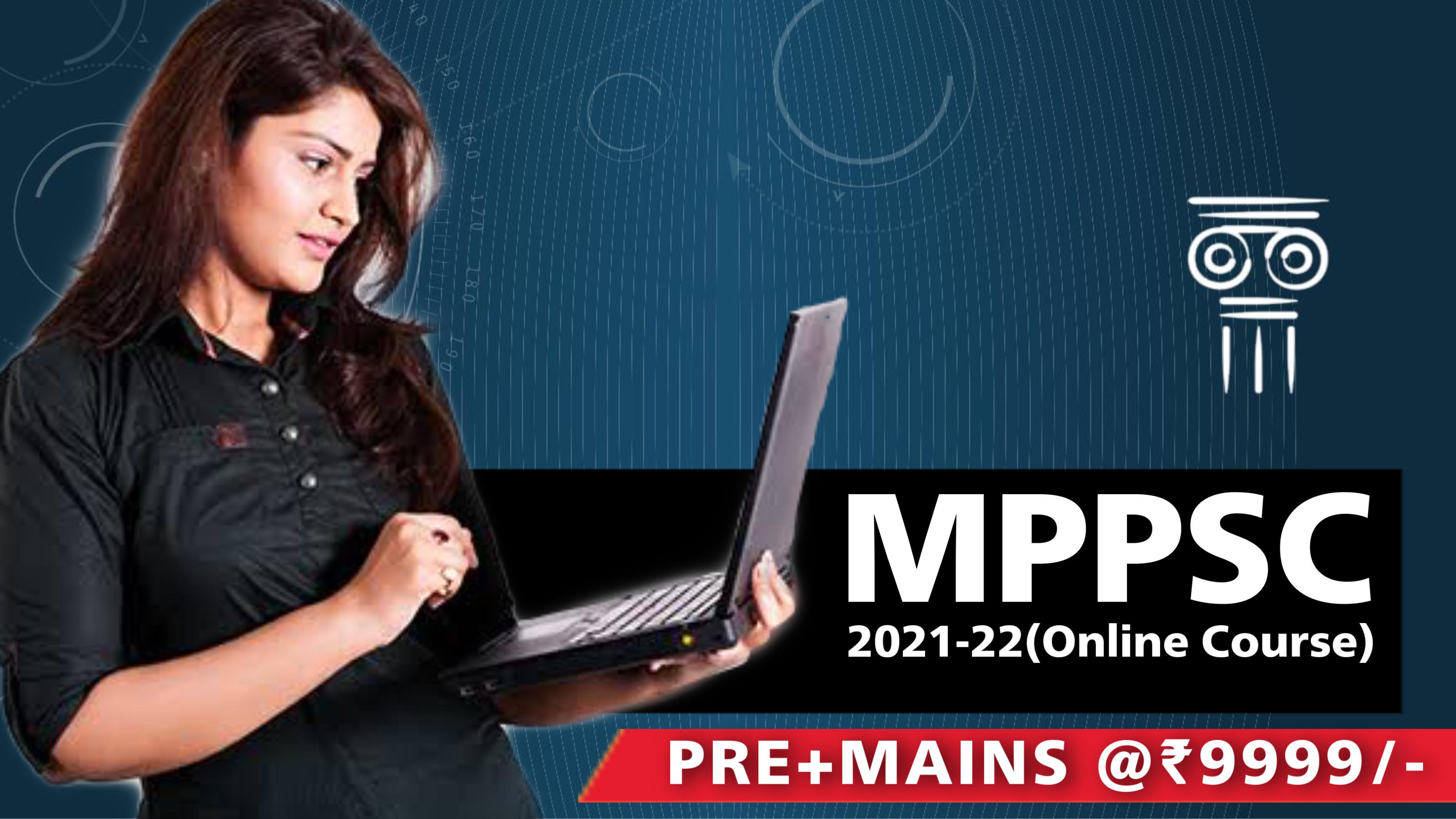 MPPSC CSE 2021-22