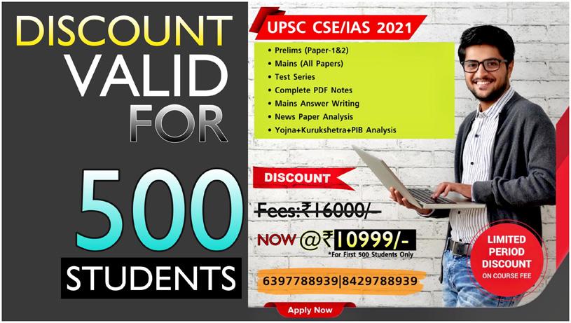 Target UPSC CSE 2021(Batch-3)