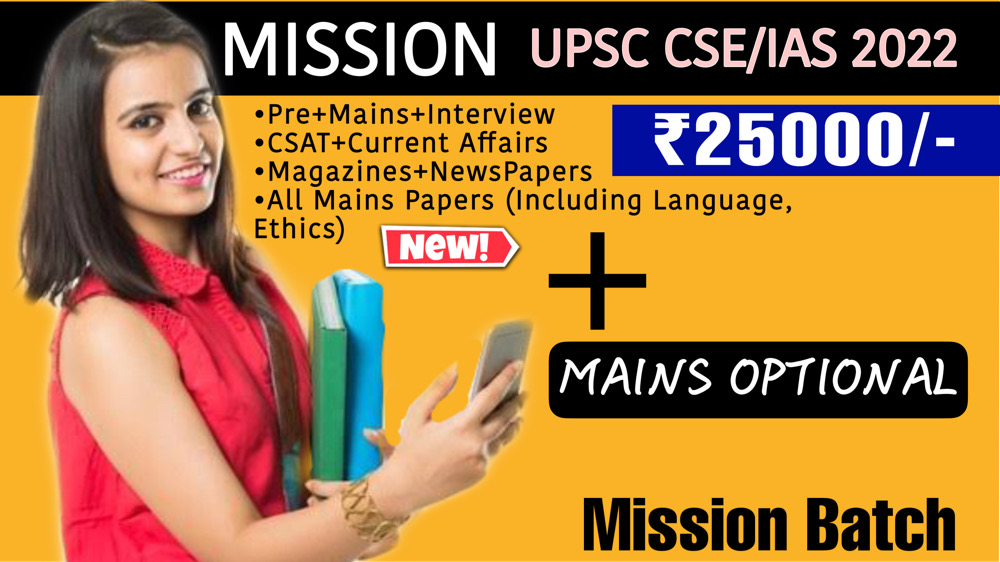 Mission UPSC CSE 2022+Optional