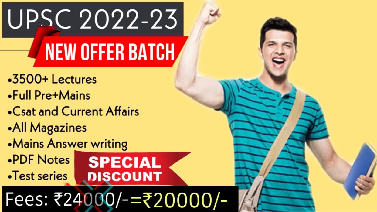 UPSC CSE/IAS 2022&23 (Special Batch)